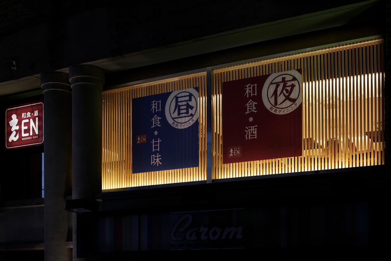 和食・酒 えん 大宮店