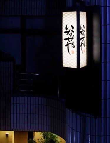 http://いなせや%20成城店