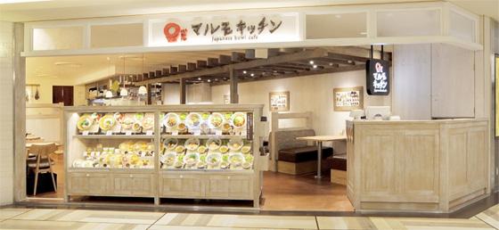 マルモキッチン ルミネ横浜店