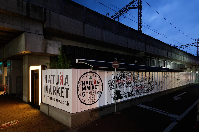 NATURA MARKET武蔵小杉店