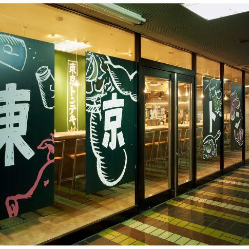 http://東京トンテキ 札幌店