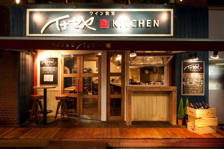 ワイン食堂イナセヤ 魚 KITCHEN