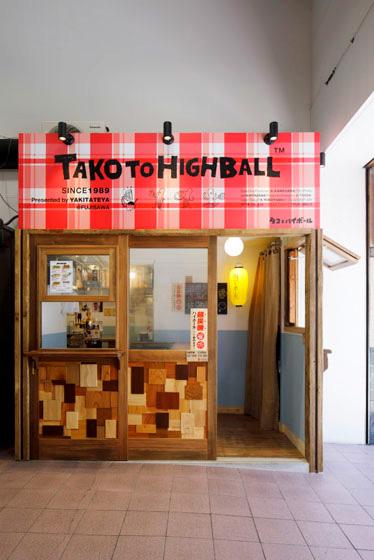 タコとハイボール藤沢店