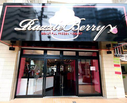 http://Razzle%20Berry%20江ノ島店