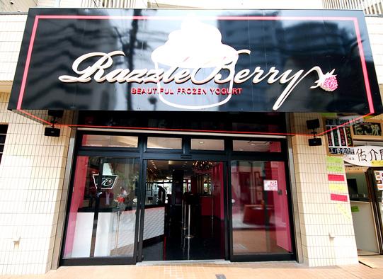 Razzle Berry 江ノ島店